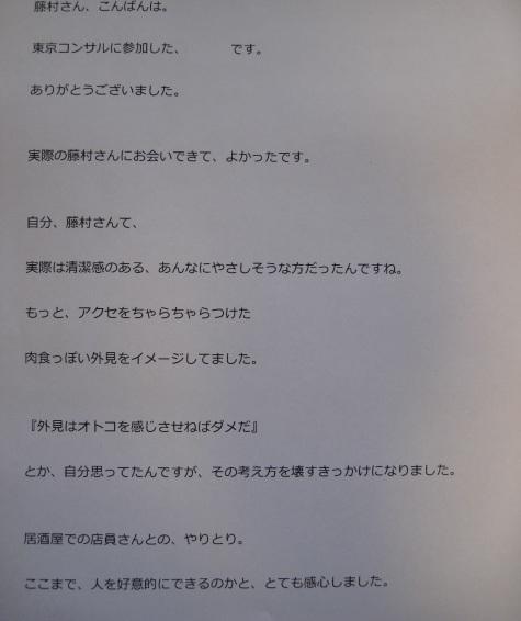 東京コンサル感想メール5