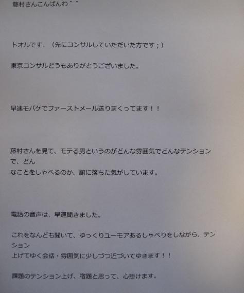 東京コンサル感想メール6-1