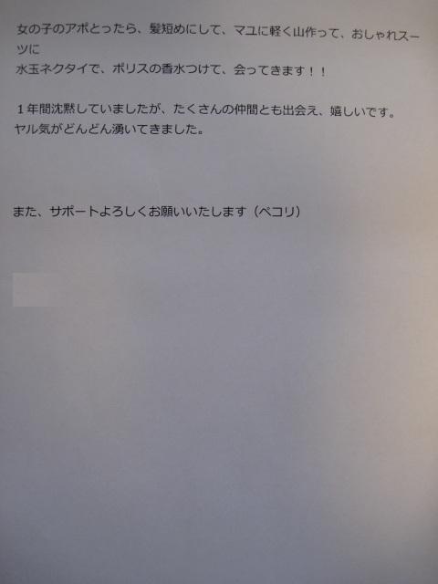 東京コンサル感想メール6-2