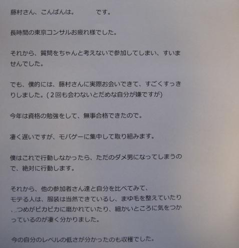 東京コンサル感想メール7