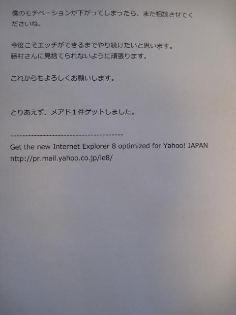 東京コンサル感想メール7-2