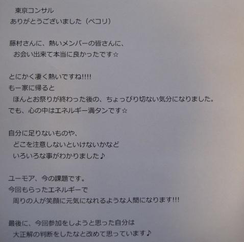東京コンサル感想メール8