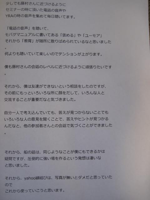 東京コンサル感想メール9-2
