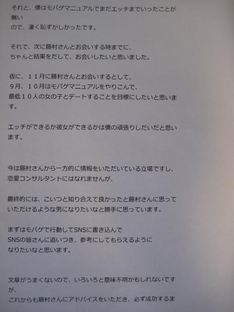 東京コンサル感想メール9-3