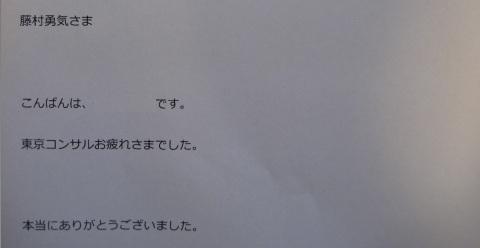 東京コンサル感想メール10