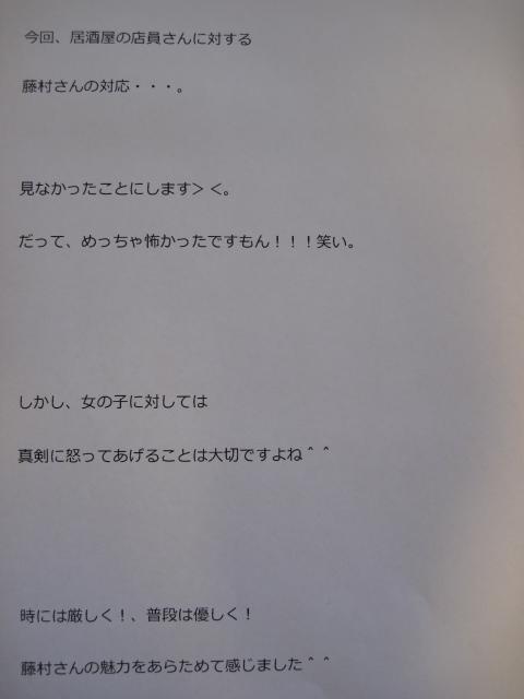 東京コンサル感想メール10-2