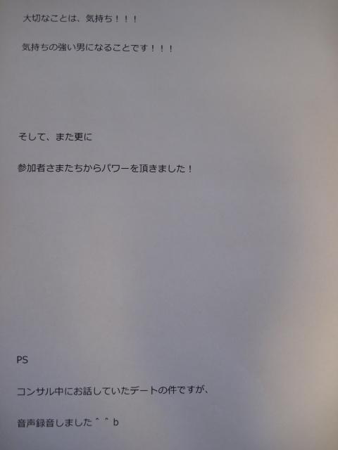 東京コンサル感想メール10-4