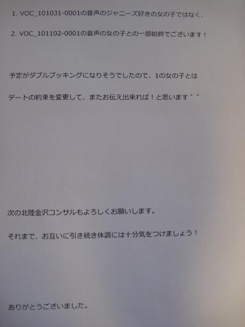 東京コンサル感想メール10-5