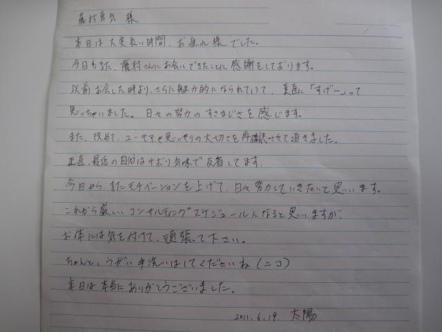2011年6月18日 東京コンサル 太陽さん