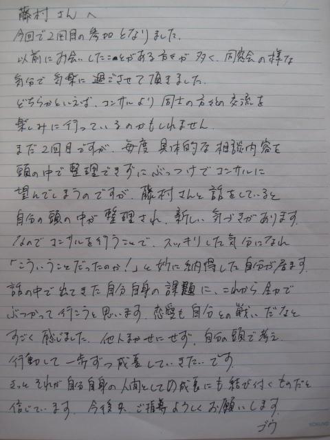2011年6月18日 東京コンサル ゴウさん
