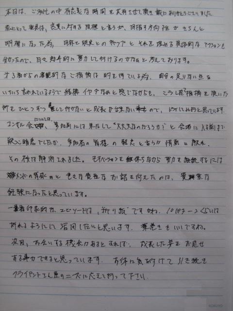 2011年6月18日 東京コンサル 門倉さん