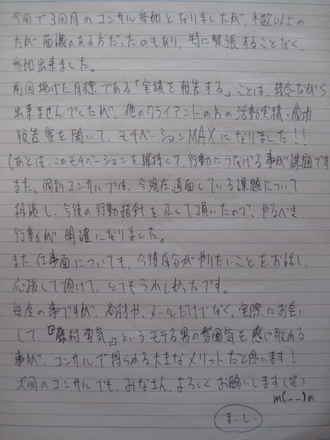 2011年6月18日 東京コンサル まーしーさん
