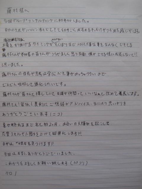 2011年6月18日 東京コンサル クロノさん