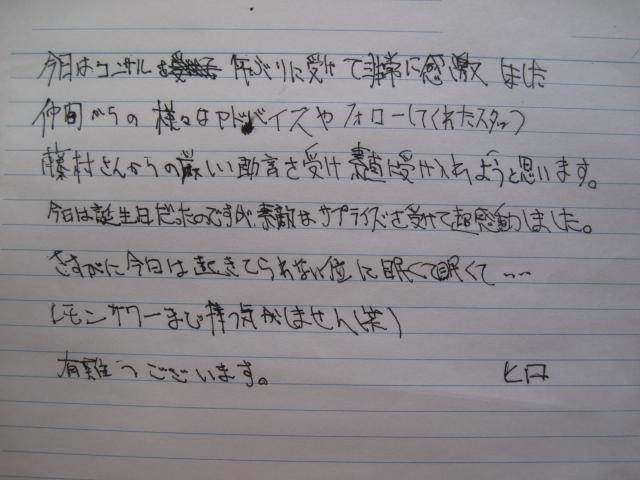 2011年6月18日 東京コンサル ヒロさん