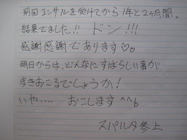 2011年6月18日 東京コンサル スパルタさん