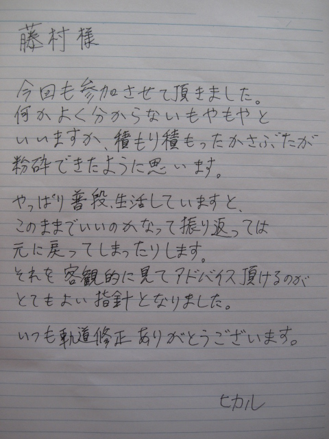 2011年6月18日 東京コンサル ヒカルさん