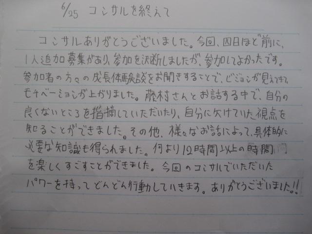 6月26日 東京コンサル1