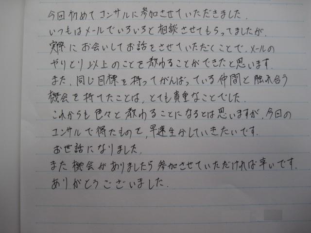 6月26日 東京コンサル2