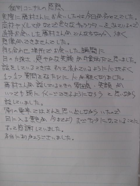 6月26日 東京コンサル4