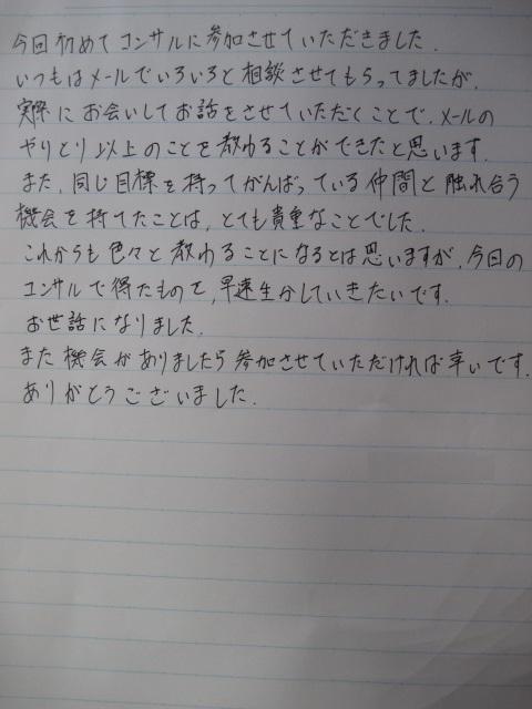 6月26日 東京コンサル6
