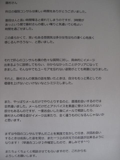 東京コンサル7