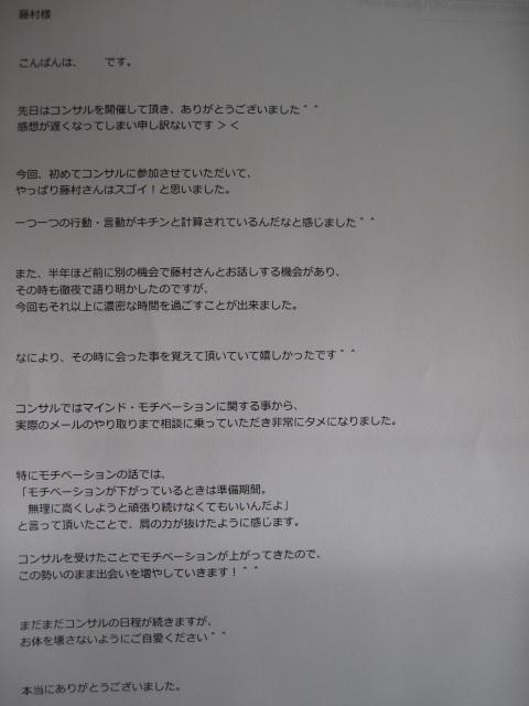 東京コンサル8