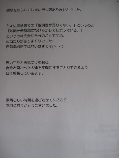 東京コンサル9-2