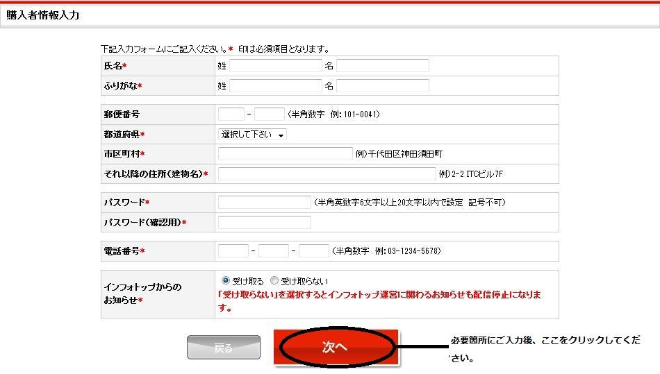 初購入者の登録ページ画像
